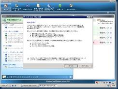 SBS2008 インターネットアドレス管理