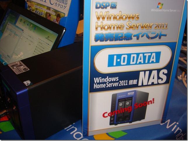 Windows Home  Server 2011 ラウンチイベントは成功裏に終了したと思われ・・・