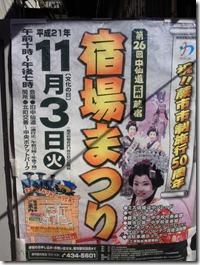 中仙道武州蕨宿 宿場まつりに行ってきました