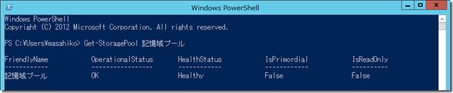 [FAQ:WSE]OS再インストール時/HDD移動時の記憶域スペースの取扱い