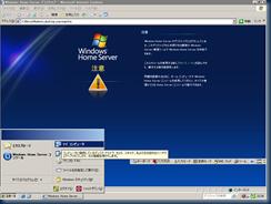 Windows Home Server に IPアドレスを設定する