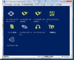 BT-MicroEDR2 で WindowsMobile とActiveSync