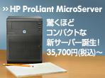 HP ProLiant MicroServer にリモート管理カードを利用してOSをリモートインストール