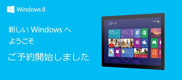 Windows 8 予約受付開始