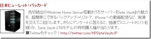9月11日(土)は週アスLIVE!週刊アスキー800号記念やりすぎましたSPでHP DataVaultに触れよう