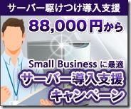 Small Business 向け サーバー導入支援キャンペーン