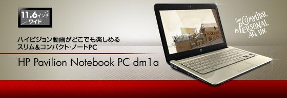HP の 夏モデル PC を試してみる(その1)