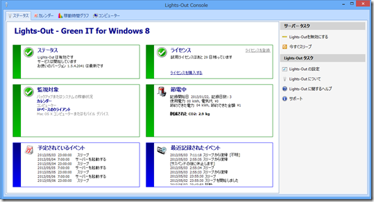 Lights-Out For Windows 7, 8 and Windows Server