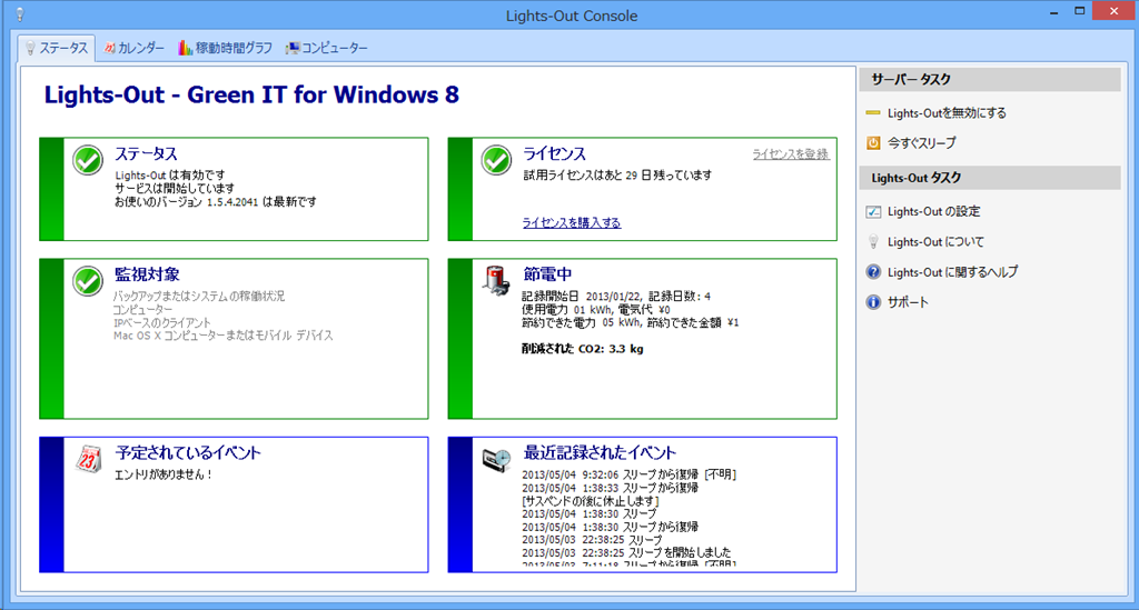 Lights-Out For Windows 7, 8 an...