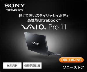 Haswell 搭載 最強モバイル VAIO Pro が本日から発売