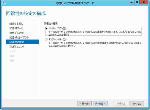 Windows Server 2012 R2 では、デュアルパリティ(RAID 6相当)が利用可能に
