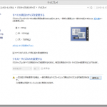 Windows 8.1/Windows 10 で画面表示がぼやける、にじむ
