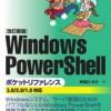 Windows PowerShell ポケットリファレンス を買いました