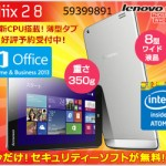 Miix2 8インチ の登場で、8インチ Windows タブレットは激戦に