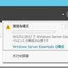 [FAQ:WSR2E]Windows Server Essentials エクスペリエンスの展開後構成に失敗する場合