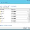 Windows Server 2012 R2 Essentials 新機能「ユーザーグループ」とOffice 365 の「配布グループ」をダッシュボードから管理する