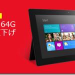 1月1日~1月5日限定 Surface RT 64GB モデルが5,000円引きで 32,800円