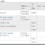 HP Gen8 サーバーシリーズで Windows Server 2012 R2 をサポートする、HP Service Pack for ProLiant (SPP) Version 2014.02.0 が公開されました