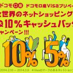 ネットショッピングでドコモ口座Visaプリペイドを使ってもれなく最大10%キャッシュバック