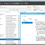 Windows Server 2012 / Windows Server 2012 R2 でアクセスベースの列挙(ABE:Access Baces Emulation) を有効にする