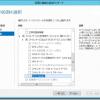 Windows Server 2012 R2 Essentials でワークフォルダーを利用し、複数のPC間で外出先でも自宅でも最新のファイルを利用する