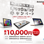 Lenovoが最大10,000円キャッシュバックキャンペーン。楽天市場ではSIMフリーYoga Tablet 2 with Windowsも実質39,828円に。