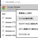 Windows 10 Insider Preview Build 10525でGoogle Chrome x64がクラッシュする場合の対処方法
