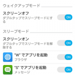 Zenfone 2 Laserを便利に使ういくつかのTips