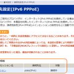 おうちサーバー管理人がフレッツ 光ネクストを申し込む際の注意点!プロバイダ毎にIPv6 PPPoEとIPoEの接続方式の違いが存在