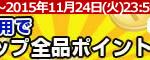 NTT-X Store楽天市場店、ポイント全品10倍(11/24まで、楽天ツールバー利用)
