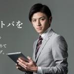 ATOK、一太郎ユーザーはJust MyShop【30%OFF】メールが届いているかも?
