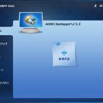 AOMEI Backupper Standard はどれくらい使えるか