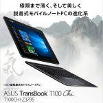WUXGAに対応したASUSの10.1インチ 2-in1タブレット。本体は570gのASUS TransBook T100Chi