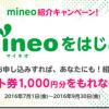 mineo契約で1,000円分のAmazonギフト券がプレゼントされるキャンペーン開催中