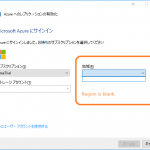 Windows Server 2016 Essentialsで、Azure Site Recoveryの構成に失敗する
