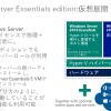 Windows Server Essentialsエディションの仮想展開