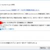[FAQ:WSE16]リモートデスクトップサービスが正しく構成されていません