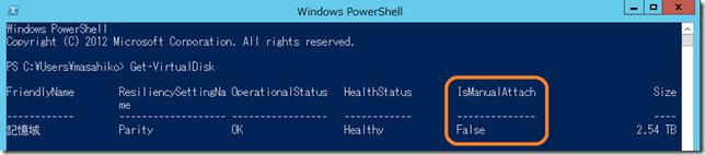 WSE2011_StoragePool_Manualattach