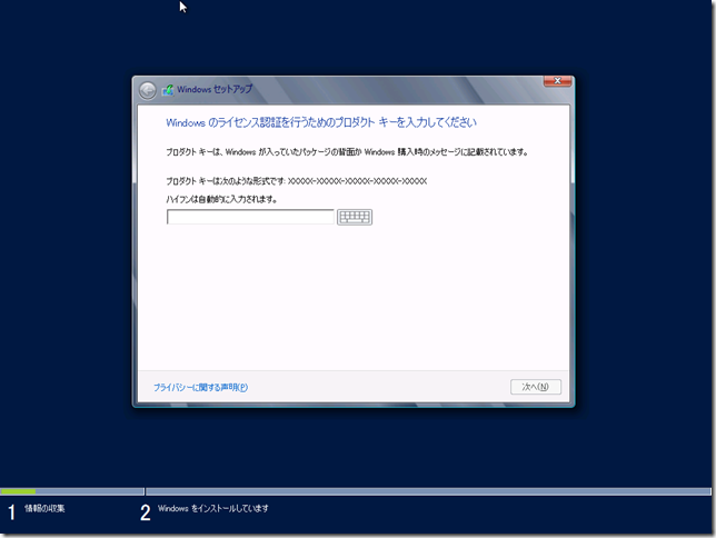 WSE_install_003