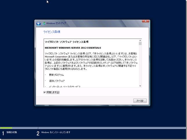WSE_install_004