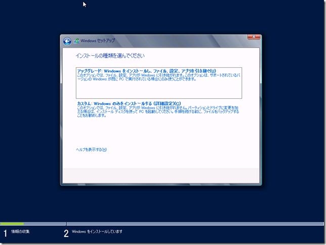 WSE_install_005