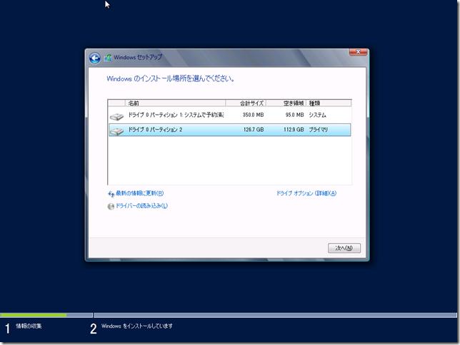 WSE_install_006