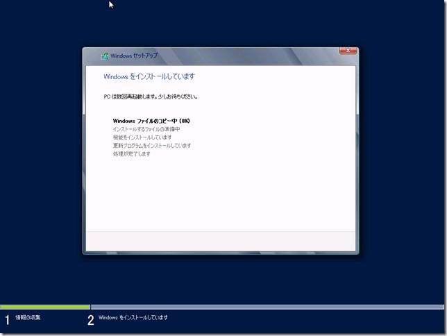 WSE_install_007
