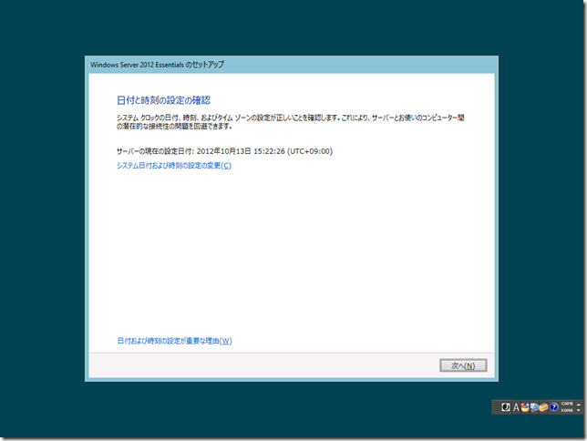 WSE_install_010
