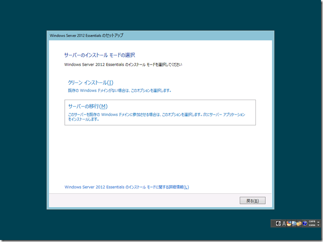 WSE_install_011