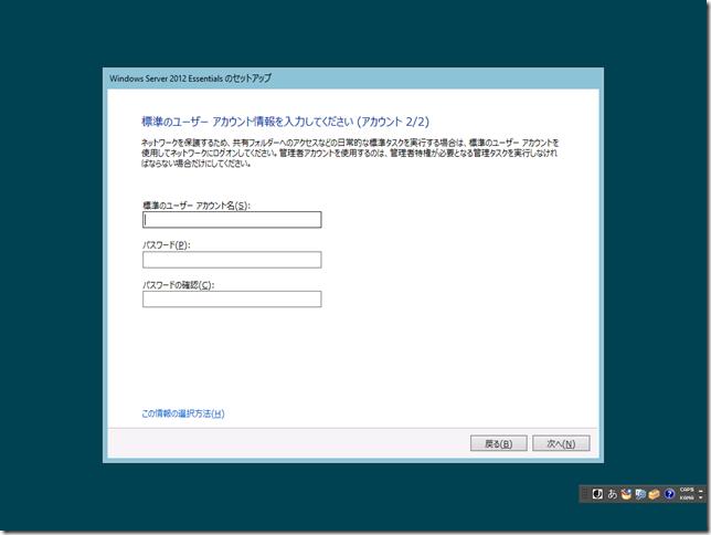 WSE_install_014