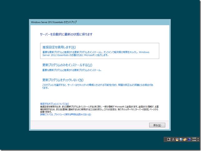 WSE_install_015