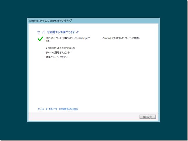 WSE_install_017