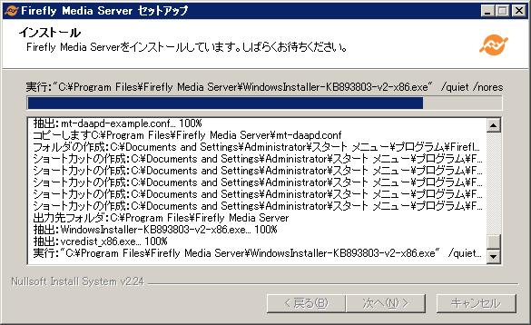 whs firefly media server