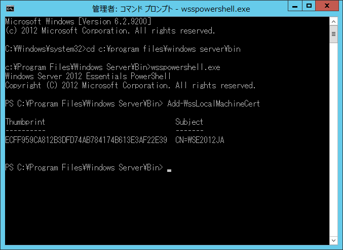 WHS2011、Windows Server 2012 Essentialsで、Active Directory 証明書サービスをアンインストール/再インストールする方法